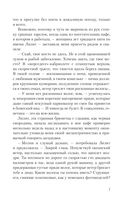 Гончие Лилит — фото, картинка — 7