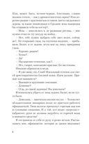 Гончие Лилит — фото, картинка — 8