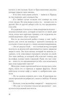 Гончие Лилит — фото, картинка — 10
