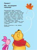 Моя первая энциклопедия с Медвежонком Винни и его друзьями. Природа — фото, картинка — 4