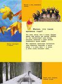 Моя первая энциклопедия с Медвежонком Винни и его друзьями. Природа — фото, картинка — 8
