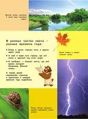 Моя первая энциклопедия с Медвежонком Винни и его друзьями. Природа — фото, картинка — 9