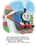 Томас и его друзья. Пять сказок о паровозике Томасе — фото, картинка — 12