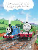 Томас и его друзья. Пять сказок о паровозике Томасе — фото, картинка — 9