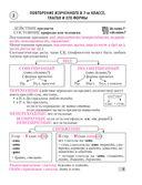 Русский язык. 8 класс. Опорные конспекты — фото, картинка — 3