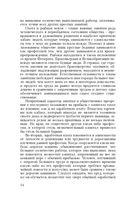 Экономическая социология — фото, картинка — 14