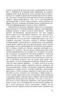 Экономическая социология — фото, картинка — 15