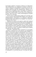 Экономическая социология — фото, картинка — 16
