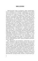 Экономическая социология — фото, картинка — 4