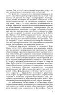 Экономическая социология — фото, картинка — 5