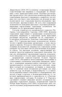 Экономическая социология — фото, картинка — 6