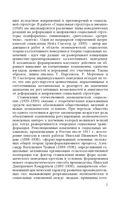 Экономическая социология — фото, картинка — 7