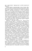 Экономическая социология — фото, картинка — 8