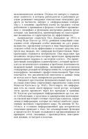 Экономическая социология — фото, картинка — 10