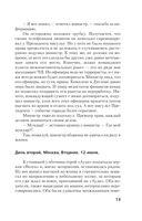 Мудрость палача (м) — фото, картинка — 12