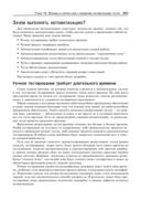 Гибкое тестирование: практическое руководство для тестировщиков ПО и гибких команд — фото, картинка — 14
