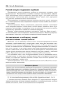 Гибкое тестирование: практическое руководство для тестировщиков ПО и гибких команд — фото, картинка — 15