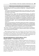 Гибкое тестирование: практическое руководство для тестировщиков ПО и гибких команд — фото, картинка — 16