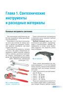 Большая энциклопедия сантехники — фото, картинка — 9