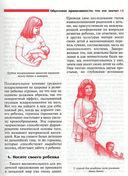 Ваш малыш от рождения до двух лет — фото, картинка — 11