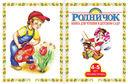 Книга для чтения в детском саду. Средняя группа 4-5 лет — фото, картинка — 1