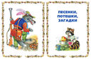 Книга для чтения в детском саду. Средняя группа 4-5 лет — фото, картинка — 2
