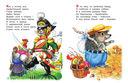 Книга для чтения в детском саду. Средняя группа 4-5 лет — фото, картинка — 3