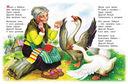 Книга для чтения в детском саду. Средняя группа 4-5 лет — фото, картинка — 4