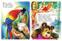 Книга для чтения в детском саду. Средняя группа 4-5 лет — фото, картинка — 5