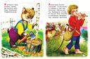 Книга для чтения в детском саду. Средняя группа 4-5 лет — фото, картинка — 6
