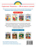 Книга для чтения в детском саду. Средняя группа 4-5 лет — фото, картинка — 8