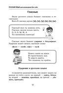 Русский язык для школьников без слёз — фото, картинка — 12