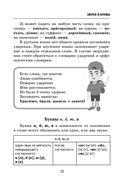 Русский язык для школьников без слёз — фото, картинка — 13