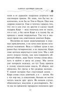 Секрет еловых писем — фото, картинка — 12