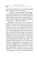 Секрет еловых писем — фото, картинка — 13