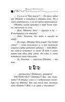 Секрет еловых писем — фото, картинка — 7