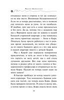 Секрет еловых писем — фото, картинка — 9