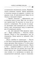 Секрет еловых писем — фото, картинка — 10