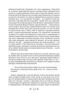 Краткий курс по русской истории — фото, картинка — 11