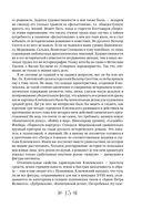 Краткий курс по русской истории — фото, картинка — 12