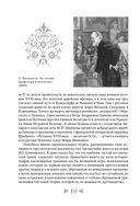 Краткий курс по русской истории — фото, картинка — 7