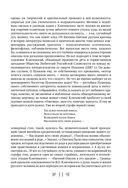 Краткий курс по русской истории — фото, картинка — 8