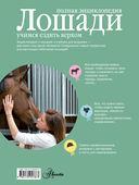 Лошади. Полная энциклопедия — фото, картинка — 14