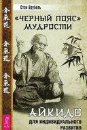 Мудрость не-знания. Айкидо - искусство интуитивных решений. Черный пояс мудрости. Айкидо для индивидуального развития (комплект из 2-х книг) — фото, картинка — 2