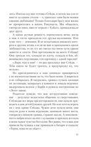 Стигмалион — фото, картинка — 11