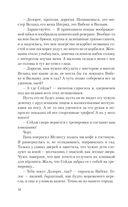 Стигмалион — фото, картинка — 14