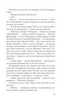 Стигмалион — фото, картинка — 15