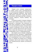 English vocabulary. Form 4. Словарь по английскому языку — фото, картинка — 1