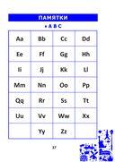 English vocabulary. Form 4. Словарь по английскому языку — фото, картинка — 4