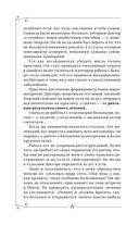 Органы пищеварения (м) — фото, картинка — 14